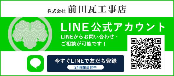 LINE公式アカウント株式会社前田瓦工事店