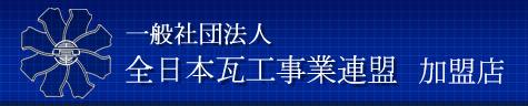 全日本瓦工事業連盟 加盟店